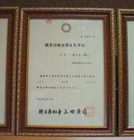 職業訓練指導員免許の取得方法/茨城県