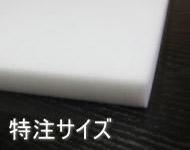 [特注サイズ]ダイニングチェア座面仕上げ用ウレタン紹介ページへ